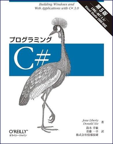 プログラミングC# 第5版