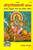 SHRIDURGA SAPTSHATI, WITH TRANSLATION, WITH PICTURES (Pack of Two)