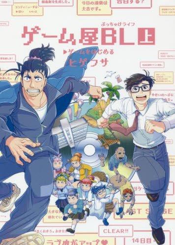 ゲーム屋BL 上 (IDコミックス)