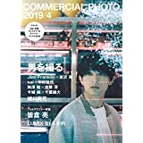 COMMERCIAL PHOTO 2019年4月号
