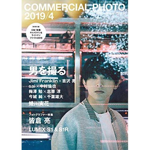 COMMERCIAL PHOTO 2019年4月号 表紙画像