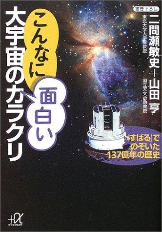 こんなに面白い大宇宙のカラクリ―「すばる」でのぞいた137億年の歴史 (講談社プラスアルファ文庫)