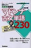 マドンナ古文単語230―荻野文子の超基礎国語塾  改訂版