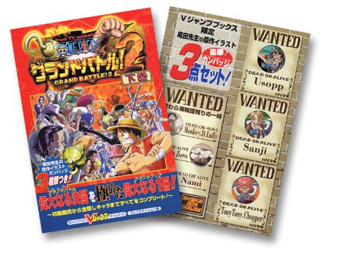 ! From TV animation ONE PIECE Grand Battle 2 - PlayStation version (MZ) (V Jump books - game series) (2002) ISBN: 4087791653 [Japanese Import]