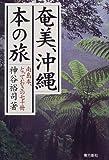奄美、沖縄、本の旅―南島本、とっておきの七十冊
