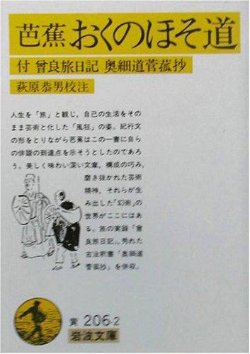 芭蕉 おくのほそ道―付・曾良旅日記、奥細道菅菰抄 (岩波文庫)