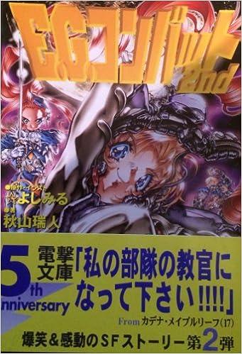 E.G.コンバット (2nd) (電撃文庫...