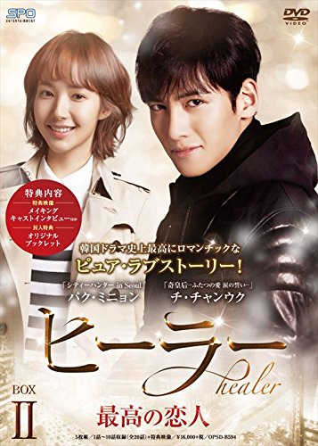 [DVD]ヒーラー~最高の恋人~ DVD-BOX2