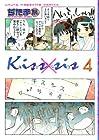 Kiss×sis 第4巻