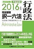 2016年版 司法試験・予備試験 完全整理択一六法 行政法 (司法試験・予備試験対策シリーズ)