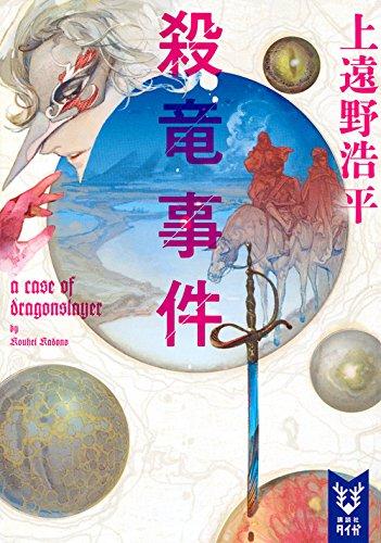 殺竜事件 a case of dragonslayer (講談社タイガ)