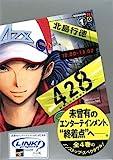 428~封鎖された渋谷で~1 (講談社BOX)