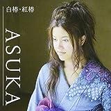 Shiro Tsubaki.Beni Tsubaki by Asuka (2007-11-20)