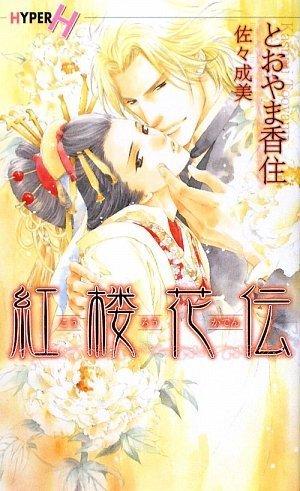 紅楼花伝(こうろうかでん)  (ショコラノベルス HYPER)