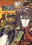 Heavy Tekki - Akatsuki - (Famitsu Clear Comics) (2013) ISBN: 4047288527 [Japanese Import]