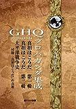 GHQ プロパガンダ集成 「真相はこうだ 1」「真相はこうだ 2」「太平洋戦争史」 呉PASS復刻選書 37 真相箱