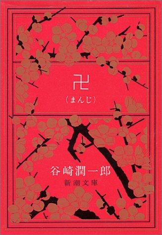 卍(まんじ) (新潮文庫)