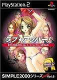 SIMPLE2000シリーズ アルティメット Vol.6 ラブ★アッパー!