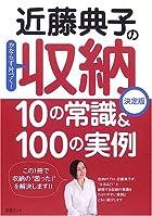 近藤典子の収納10の常識&100の実例―かならず片づく! (別冊エッセ)
