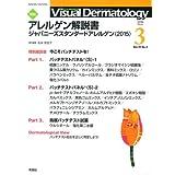 Visual D. 2016年3月号 Vol.15 No.3