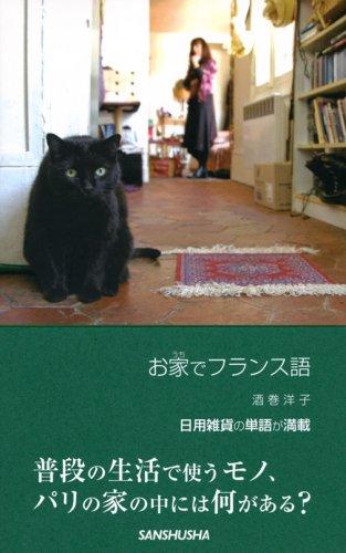 "Read Online OÌ""chi de furansugo pdf"