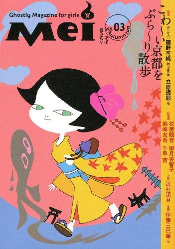 Mei(冥)Vol.03 (幽BOOKS)