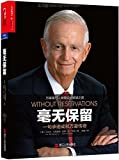 img - for Without Reservations(Chinese Edition)     :           book / textbook / text book