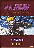 忍者飛翔 雪の章 (MFコミックス フラッパーシリーズ)
