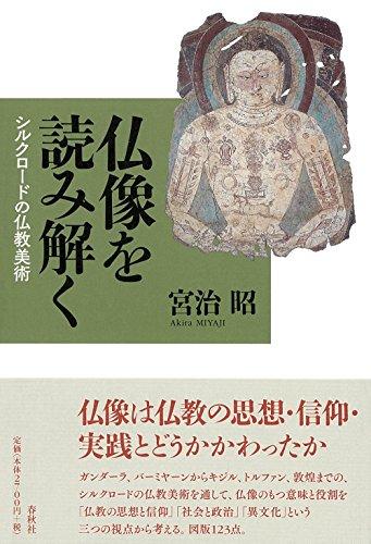 仏像を読み解く: シルクロードの仏教美術