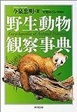 野生動物観察事典