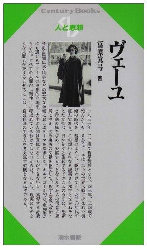 ヴェーユ (Century Books―人と思想)