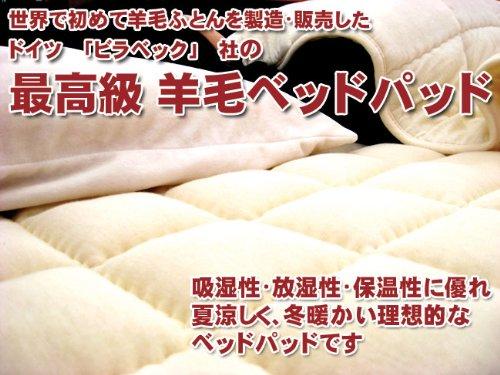 billerbeckビラベック/羊毛ベッドパッド (セミダブル) B002WMDEMK