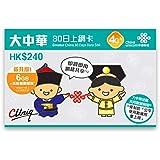 【中国聯通香港】大中華 30日間 3GB 中国全省 香港 澳門 台湾 4G接続 データ通信 上網SIMカード 6GB FUP