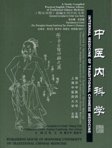 Internal Medicine of Traditional Chinese Medicine (Newly Compiled Practical English-Chinese Library of Traditional Chinese Medicine) (English and Chinese Edition) (Traditional Chinese Treatment)