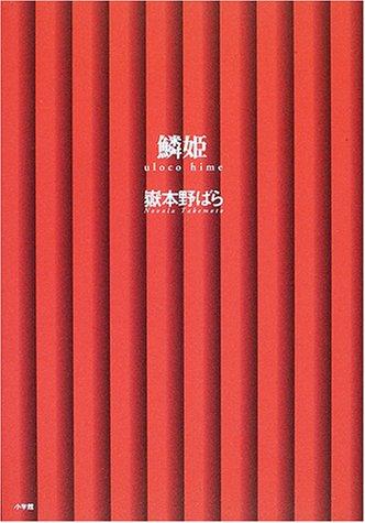 鱗姫―uloco hime