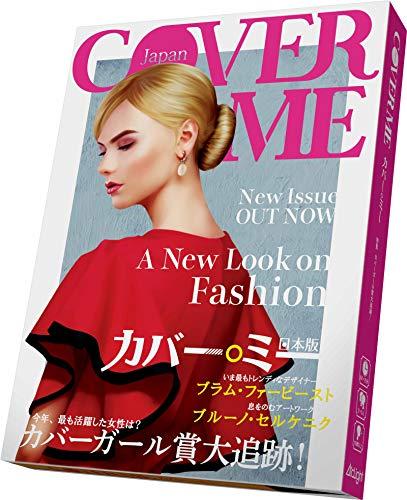 [해외]커버메 일본 버전 / Cover Me Japan Edition