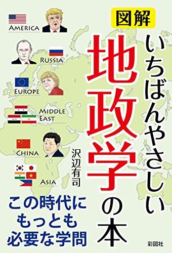 図解 いちばんやさしい地政学の本