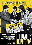 CDジャーナルムック ビートルズUK盤コンプリート・ガイド~THE COMPLETE GUIDE TO BEATLES' UK RECORD