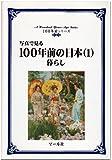 写真で見る 100年前の日本〈1〉暮らし (100年前シリーズ)