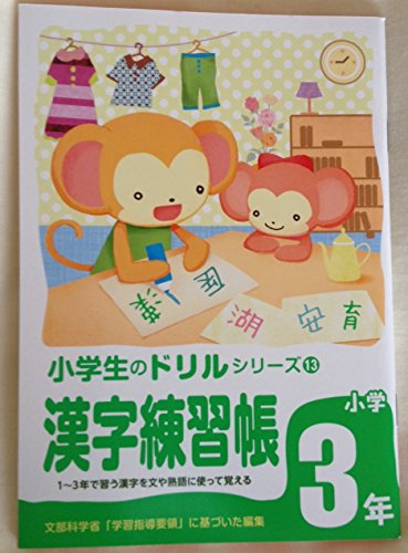 Japanese Kanji Exercise Book to 3th Grade 80 Pages