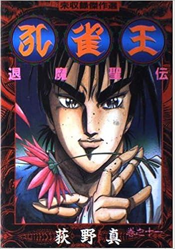 孔雀王・退魔聖伝 第01-11巻 [Kujakuou – Taimaseiden vol 01-11]