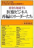 変身を加速する医療ビジネス再編のリーダーたち (東京大学大学院医学系・薬学系協力公開講座 (2))