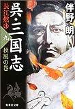 呉・三国志 長江燃ゆ〈9〉秋風の巻 (集英社文庫)
