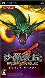 沙羅曼蛇 ポータブル - PSP