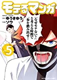 モテるマンガ(5): YKコミックス (ヤングキングコミックス)