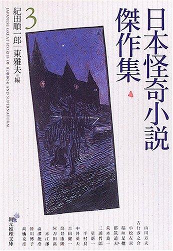 日本怪奇小説傑作集 3 (創元推理文庫)