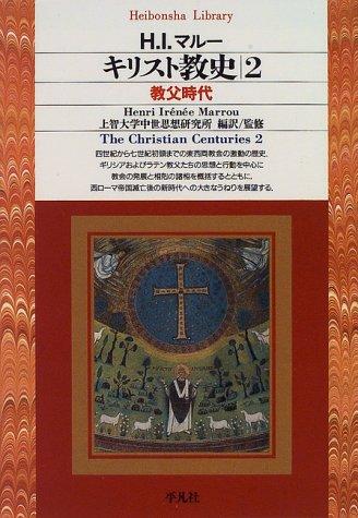 キリスト教史〈2〉教父時代 (平凡社ライブラリー)