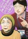 健康で文化的な最低限度の生活 5 (5) (ビッグコミックス)