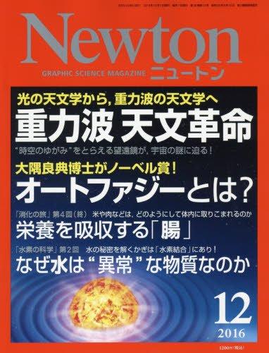 Newton(ニュートン) 2016年 12 月号 [雑誌]