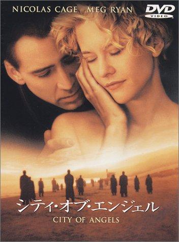 シティ・オブ・エンジェル 特別版 DVD